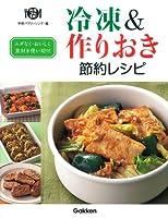 冷凍&作りおき節約レシピ: ムダなく・おいしく食材を使い切り! (料理コレ1冊!)