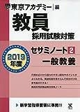 教員採用試験対策セサミノート 2 一般教養 2019年度版 オープンセサミシリーズ (東京アカデミー編)