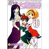 超・超・超・大魔法峠―マジカル血煙コミック (角川コミックス・エース 40-19)
