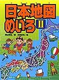 日本地図めいろ〈2〉