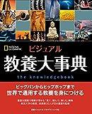 ビジュアル 教養大事典 (ナショナル・ジオグラフィック)