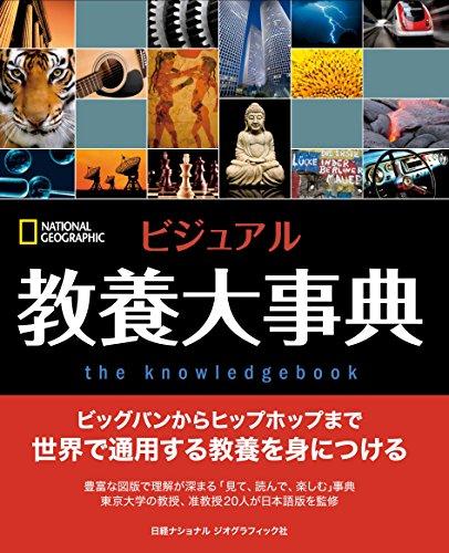 ビジュアル 教養大事典 (ナショナル・ジオグラフィック)の詳細を見る