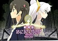 映画パンフレット 劇場版 selector destructed WIXOSS
