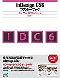 InDesign CS6マスターブック for Mac&Windows