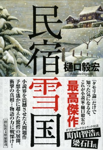 民宿雪国 (祥伝社文庫)の詳細を見る