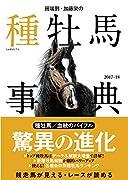【競馬】武豊は調教師になるのか、それとも岡部や哲ちゃんみたいな競馬解説者になるのか?