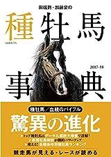 田端到・加藤栄の種牡馬事典 2017-18