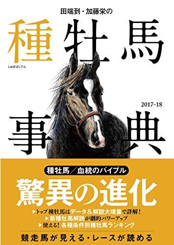 田端到・加藤栄の種牡馬事典 2017-18...