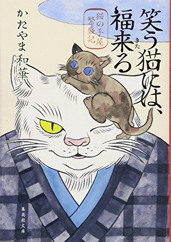 笑う猫には、福来る 猫の手屋繁盛記 (集英社文庫)