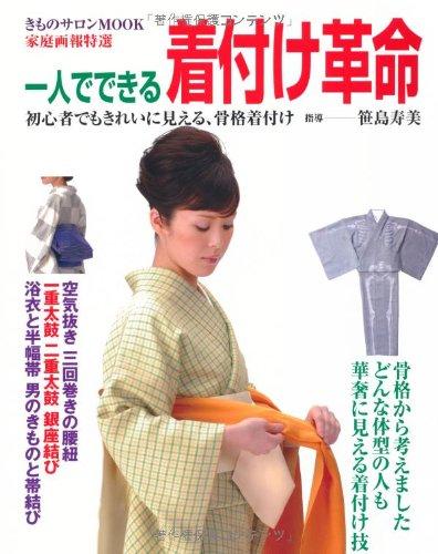 一人でできる着付け革命―どんな体型の人も華奢に見える着付け技 (家庭画報特選 きものサロンMOOK)の詳細を見る