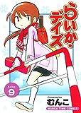 らいか・デイズ 9巻 (まんがタイムコミックス)