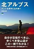北アルプス テントを背中に山の旅へ 画像