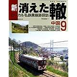 新・消えた轍 9―ローカル私鉄廃線跡探訪 中国 (NEKO MOOK 1555)