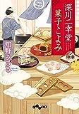 深川二幸堂 菓子こよみ (だいわ文庫)