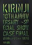 KIRINJI 10th Anniversary~SPECIAL SHOWCACE FINAL @Billboard Live TOKYO [DVD] 画像