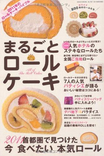 まるごと ロ-ルケ-キ (GEIBUN MOOKS 783)