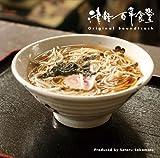 津軽百年食堂 サウンドトラック