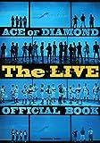 ダイヤのA The LIVE オフィシャルブック (講談社 MOOK)