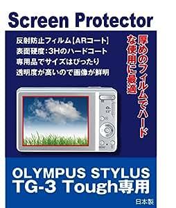 OLYMPUS STYLUS TG-3 Tough専用 AR液晶保護フィルム(反射防止フィルム・ARコート)