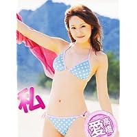 高橋愛写真集『私』(DVD付)