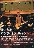 JAPAN 2004年1月号バンプ表紙/28ページ特集:壮絶なる覚悟 藤原基央 BUMP OF CHICKEN バンプオブチキン ロッキングオンジャパン