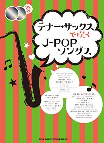 テナー・サックスで吹くJ-POPソングス(カラオケCD2枚付) 発売日