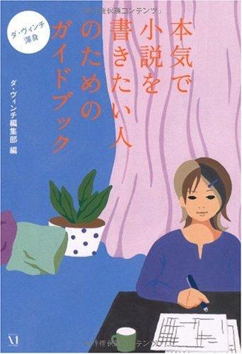 ダ・ヴィンチ渾身 本気で小説を書きたい人のためのガイドブック (ダ・ヴィンチ ブックス)