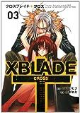 XBLADE + -CROSS-(3) (シリウスKC)