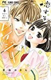 恋するレイジー (6) (フラワーコミックス)