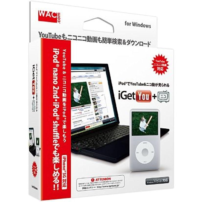 メディア保安静的WAC.COM iGetYou+ニコ YouTubeもニコニコ動画も簡単検索&ダウンロード