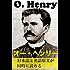 オーヘンリー: 日本語と英語原文が同時に味わえる(イラスト8枚付き、年表付き)
