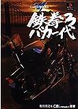鉄拳3バカ一代 (じゅげむBOOKS)