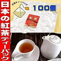お茶 紅茶 紅茶ティーバッグ 和紅茶 100個入り 業務用 送料無料