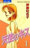 天使のキス(1) (フラワーコミックス)