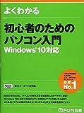 初心者のためのパソコン入門 Windows