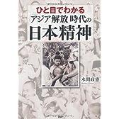 ひと目でわかる「アジア解放」時代の日本精神