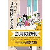 日本経済の先を読む (新潮文庫)