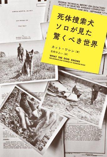 死体捜索犬ソロが見た驚くべき世界