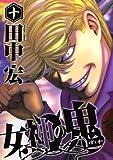 女神の鬼 10 (10) (ヤングマガジンコミックス)