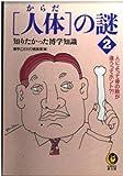 「人体(からだ)」の謎―知りたかった博学知識〈2〉 (KAWADE夢文庫)