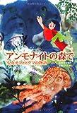 アンモナイトの森で—少女チヨとヒグマの物語 (ティーンズ文学館)
