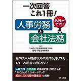 一次回答これ1冊!税理士のための人事労務と会社法務