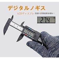 Ungfu Mall デジタル ノギス 150mm カーボンファイバー LCDディスプレイ 外径 内径 深さ 段差 測定 工具 ゼロリセット 高精度 電池付 DIY 大工