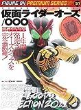 ライダーグッズコレクション2011 仮面ライダーオーズ