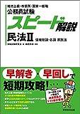 公務員試験 スピード解説 民法2
