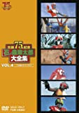 石ノ森章太郎大全集VOL.4 TV特撮1973―1975 [DVD]