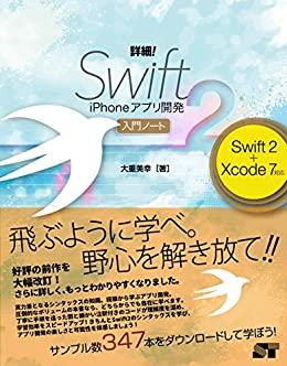 [大重 美幸]の詳細!Swift2 iPhoneアプリ開発 入門ノート Swift 2+Xcode 7対応