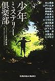 少年ミステリー倶楽部 (光文社文庫)