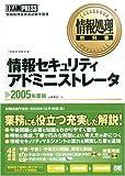 情報処理教科書 情報セキュリティアドミニストレータ 2005年度版