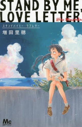 スタンドバイミー・ラブレター (マーガレットコミックス)